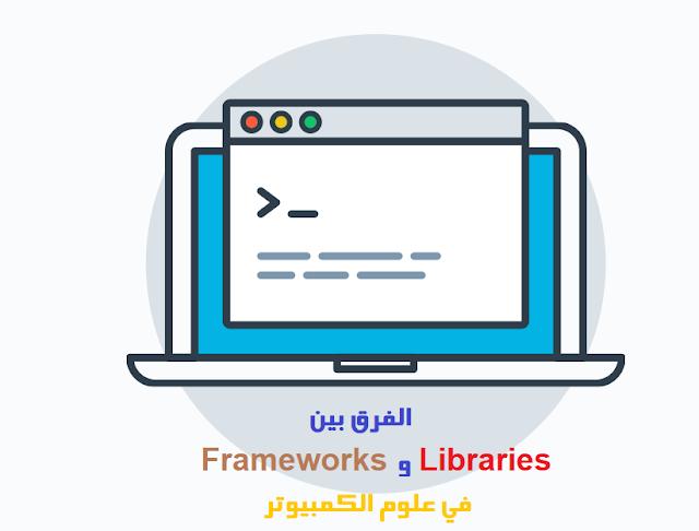 الفرق بين Frameworks و Libraries في علوم الكمبيوتر