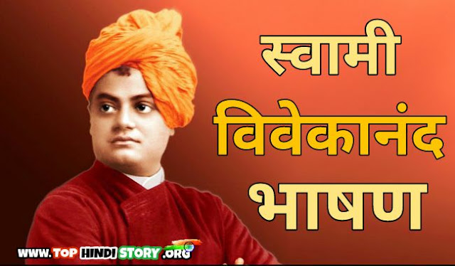 Swami Vivekanand Speech