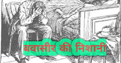 bavasir ka ilaj hindi mai [full course]