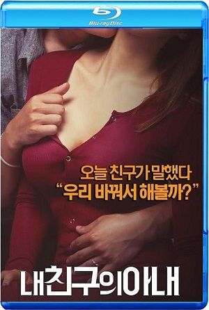 My Friends Wife 2015 HD Single Link, Direct Download My Friends Wife HD 720p, My Friends Wife 2015 HDRip 720p