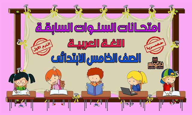 حصريا امتحانات السنوات السابقة في اللغة العربية للصف الخامس الابتدائي الترم الاول