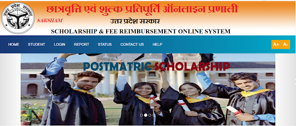 How to apply online for Up scholarship in hindi
