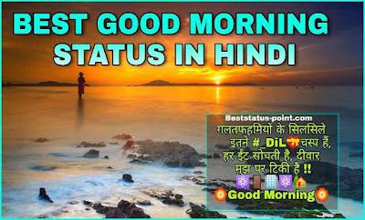 Best_Good_morning_Status_in_Hindi
