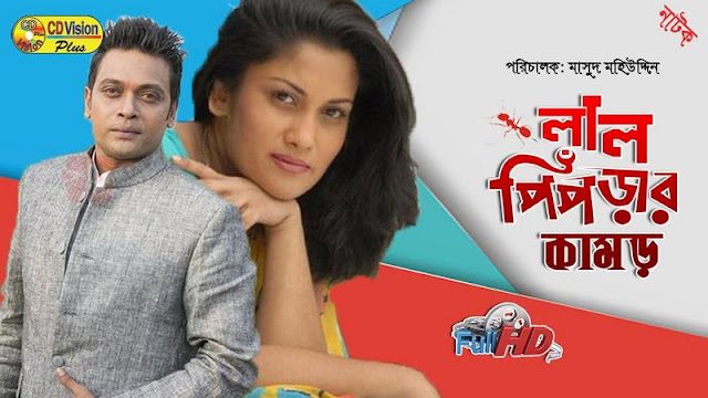 Lal Piprar Kamor (2008) Bangla Natok Ft. Milon & Sabronti HD