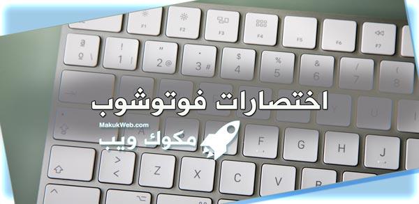 اختصارات فوتوشوب أوامر لوحة مفاتيح سريعة بالعربي كاملة 2021