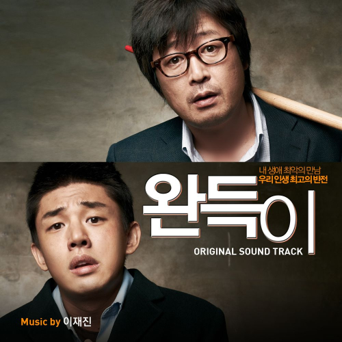 Lee Jae Jin – Punch OST