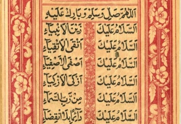 Teks Arab Assalammuallaik Zainal Anbiya'