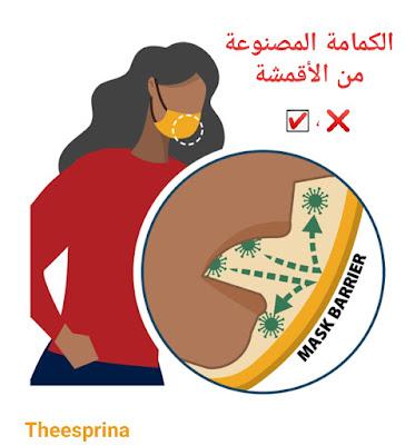 الكمامات المصنوعة من الأقمشة فعاله أم لا ؟ وفقا لمنظمة الصحة العالمية ومركز السيطرة علي الأمراض.