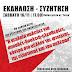 Εκδήλωση των Αγωνιστικών Κινήσεων στις 16/11στο Πολυτεχνείο