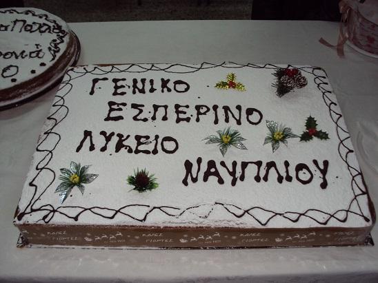 Το Εσπερινό Γενικό Λύκειο Ναυπλίου έκοψε την πίτα του