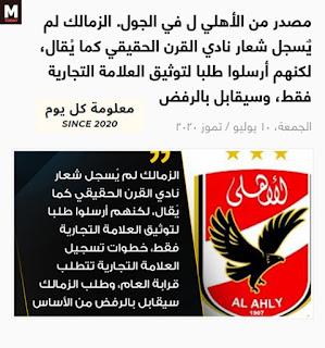 #مصدر من الأهلى ل فى الجول ..