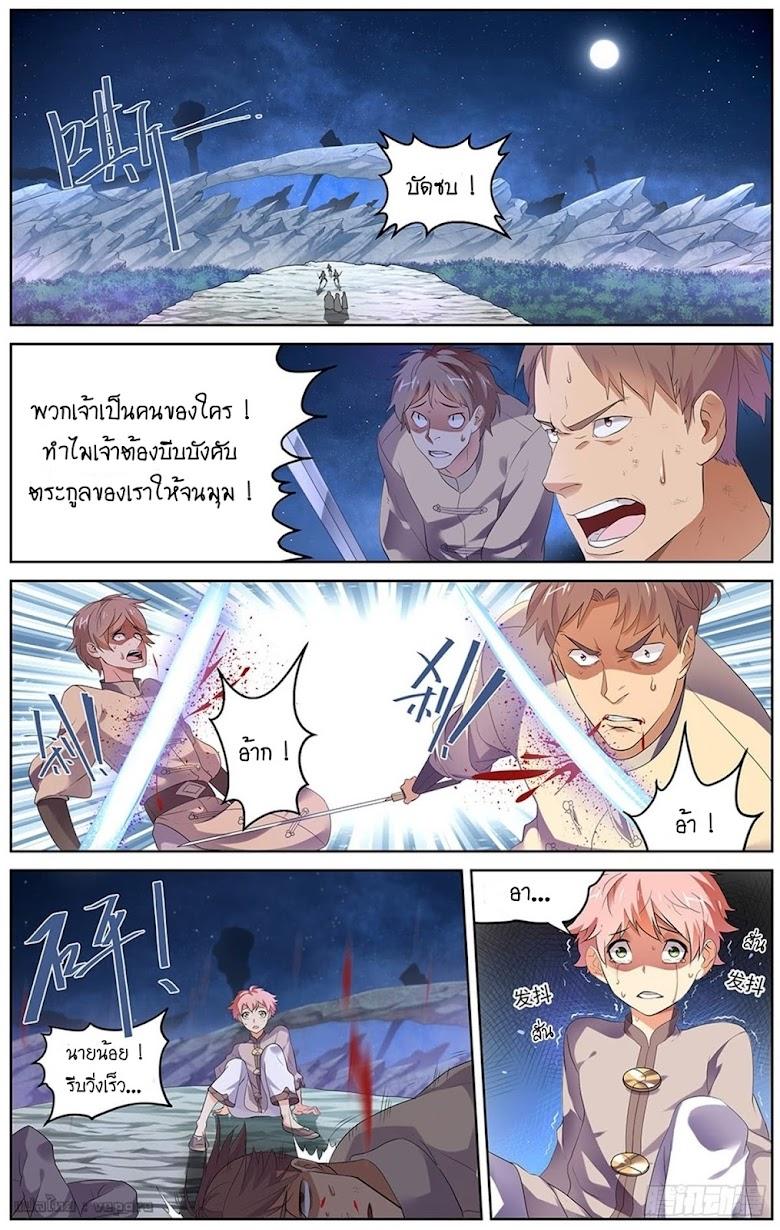 The Blade - หน้า 2