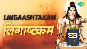 लिङ्गाष्टकम् LINGASHTAKAM Lyrics - Pujya Bhaishree Rameshbhai Oza