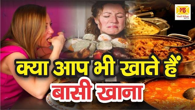 अगर आप भी बासी खाना खाते है तो हो जाए सावधान, हो सकती गंभीर बीमारी