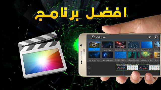 افضل تطبيق مونتاج للاندرويد بالعربي
