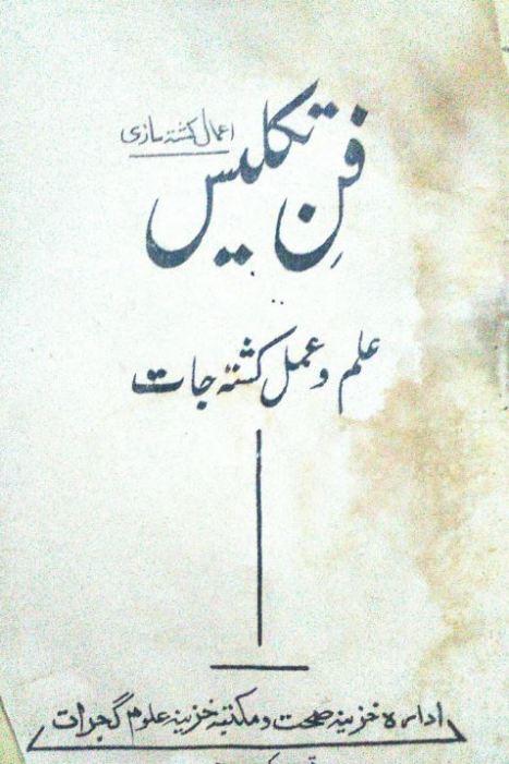Fun-e-Taklees Ilm o Amal Kushta Jat Urdu PDF Hikmat Book