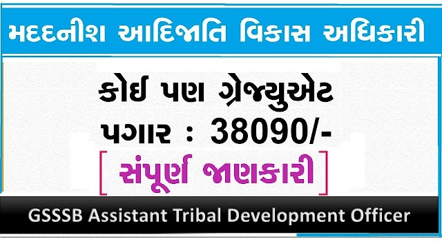 GSSSB Assistant Tribal Development Officer Exam Syllabus 2019 (Advt. No: 181/201920)