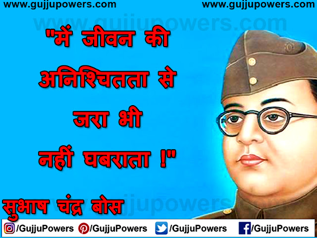 subhash chandra bose words