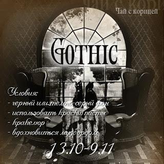 http://scrap-tea.blogspot.com/2016/10/gothic.html