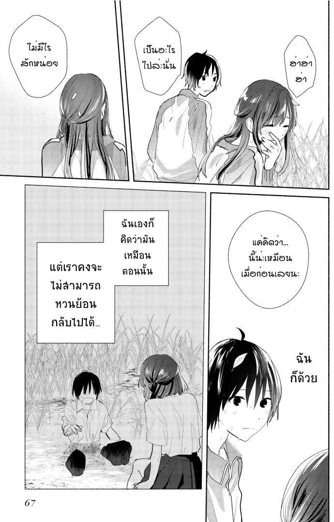 อ่านการ์ตูน Tell Me How to Forget About You ตอนที่ 2 หน้าที่ 24