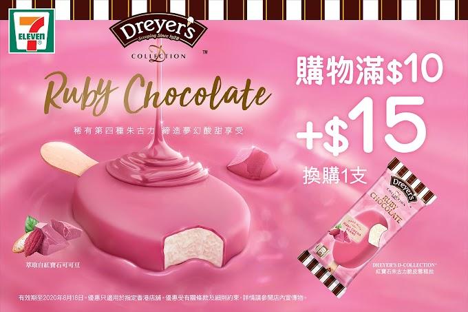 7-Eleven: 購物滿 $10 即可+$15換購Dreyer's紅寶石朱古力脆皮雪糕批1支 至8月18日