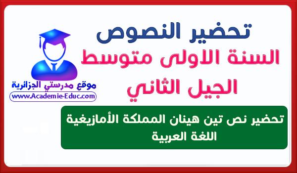 تحضير نص تين هينان المملكة الأمازيغية اللغة العربية للسنة أولى متوسط للجيل الثاني