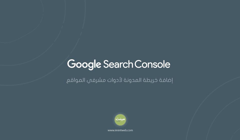 إضافة sitemap بلوجر إلى Google Search Console الجديد (2020)