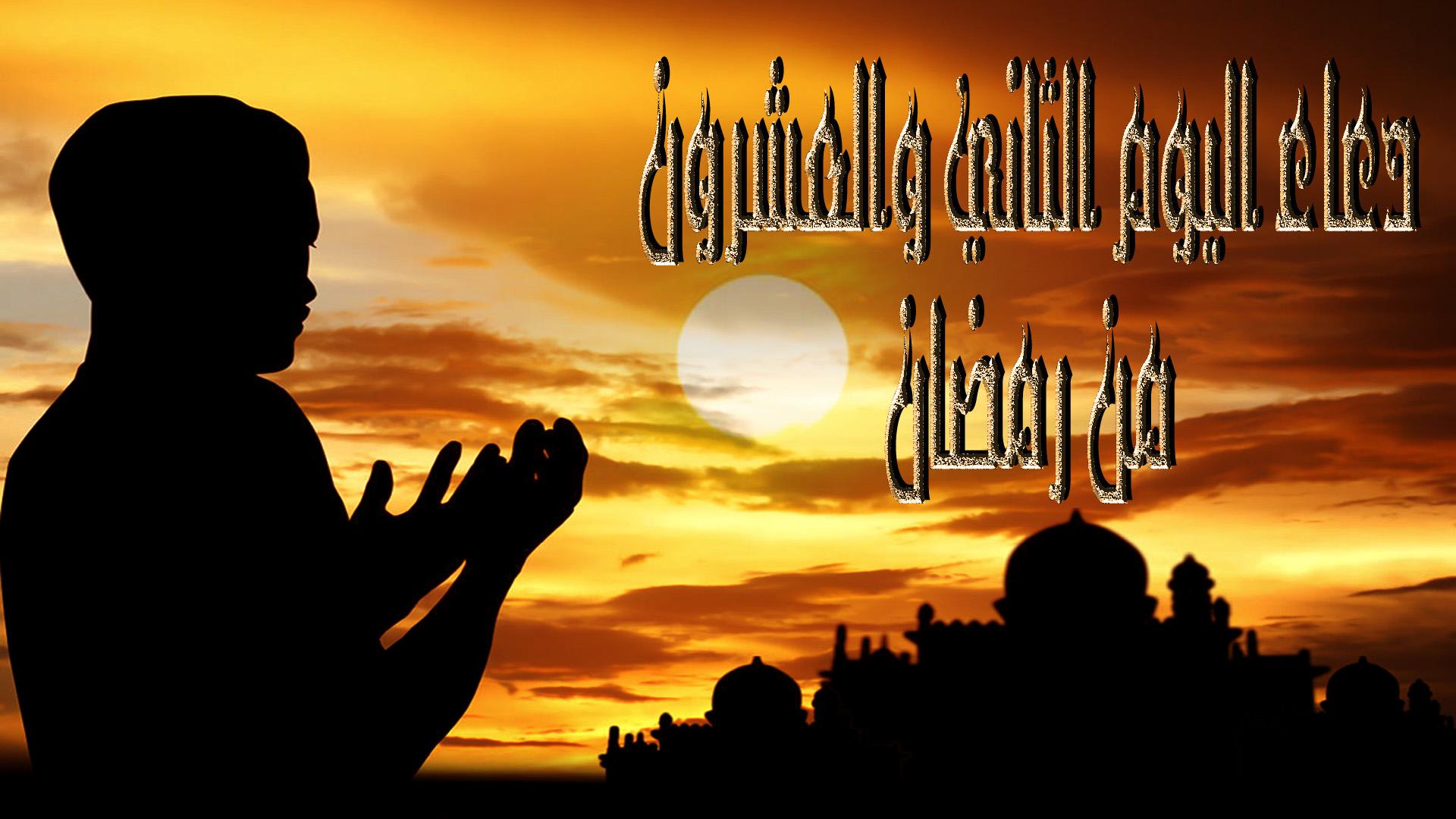 أدعية أيام شهر رمضان ( دعاء اليوم الثاني والعشرون )
