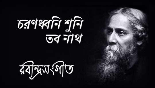 Chorono Dhwoni Shuni Tobo Lyrics Rabindra Sangeet