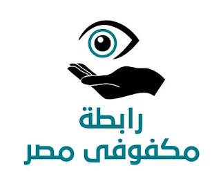 رابطة مكفوفي مصر