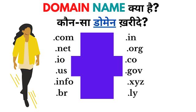 domain-kya-hai-in-hindi