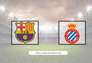 مشاهدة مباراة اسبانيول و برشلونة 8-7-2020 بث مباشر في الدوري الاسباني