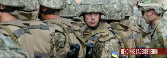 Військові, що служать, зможуть отримати пенсію без звільнення зі служби