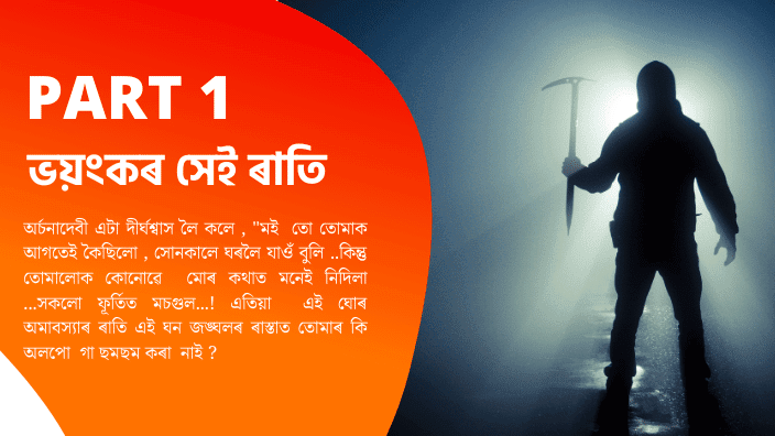 Assamese New Horror Novel | Ghost Novel In Assamese