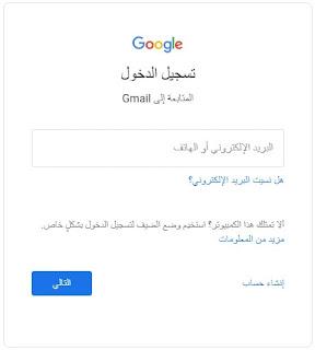 كيفية انشاء حساب gmail