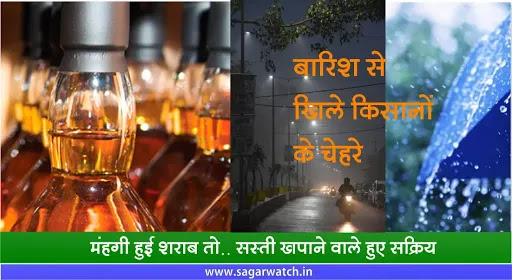 High-alcohol-prices-lead-to-illegal-transport-of-alcohol-मावठ-बरसने-से-बढ़ी-ठिठुरन