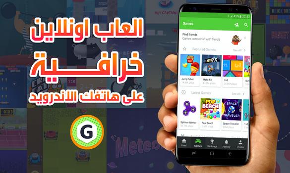 تطبيق رهيب للأندرويد يوفر لك ألعاب خرافية يمكنك لعبها مع اصدقائك اون لاين | ألعاب رائعة جداً !!