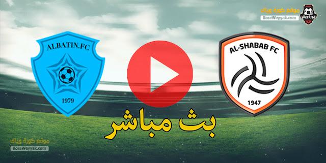 نتيجة مباراة الشباب والباطن اليوم 26 ديسمبر 2020 في الدوري السعودي