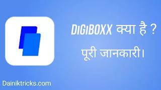 Digiboxx क्या है ? कैसे इस्तेमाल करे ? पूरी जानकारी