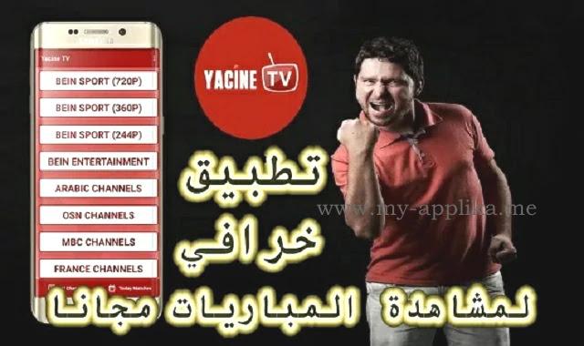 تنزيل تطبيق ياسين تفي yacine tv 2022 اخر اصدار