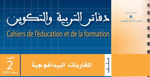 دفاتر التربية و التكوين عن المجلس الأعلى للتعليم:ملف هام حول المقاربات البيداغوجية