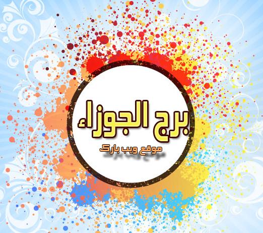 توقعات برج الجوزاء اليوم الثلاثاء 28/7/2020 على الصعيد العاطفى والصحى والمهنى