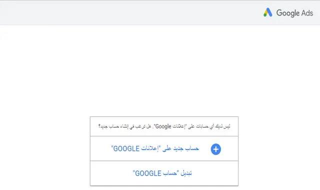 انشاء حساب جوجل ادورد