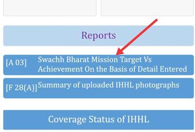 swachh bharat abhiyan toilet list