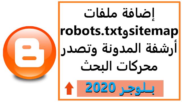 إضافة ملفات sitemap و robots txt أرشفة المدونة وتصدر محركات البحث 2020