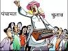 बिहार में 10 चरण में होंगे पंचायत चुनाव
