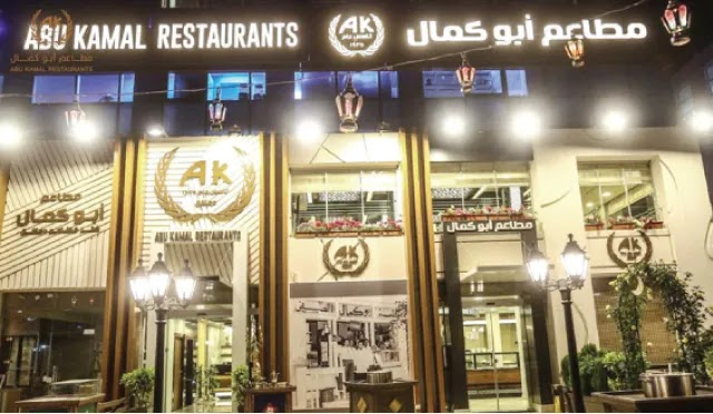 منيو ورقم مطعم ابو كمال - اسعار الوجبات والعروض والعنوان 2021