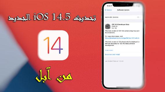 تحديث iOS 14.5 الجديد من آبل مع بعض الميزات القادمة