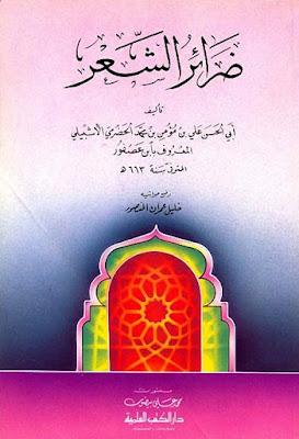 ضرائر الشعر لابن عصفور - تحقيق خليل عمران , pdf