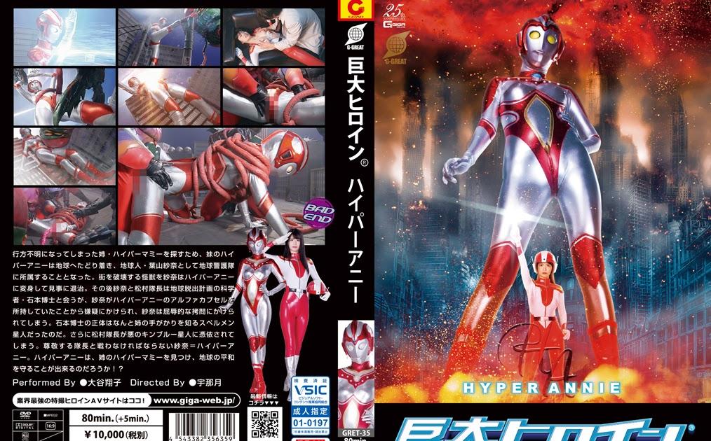 GRET-35 Gigantic Heroine (R) HYPER ANNIE